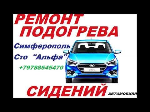 Hyundai Solaris не работает подогрев сидений - ремонт , ремонтные комплекты   Симферополь