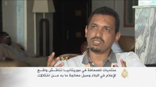 منتديات تناقش مستقبل الصحافة في موريتانيا