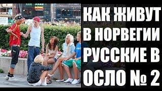 Как живут в Норвегии, русские в Осло. Интересные факты, плюсы и минусы Норвегию. Rukzak