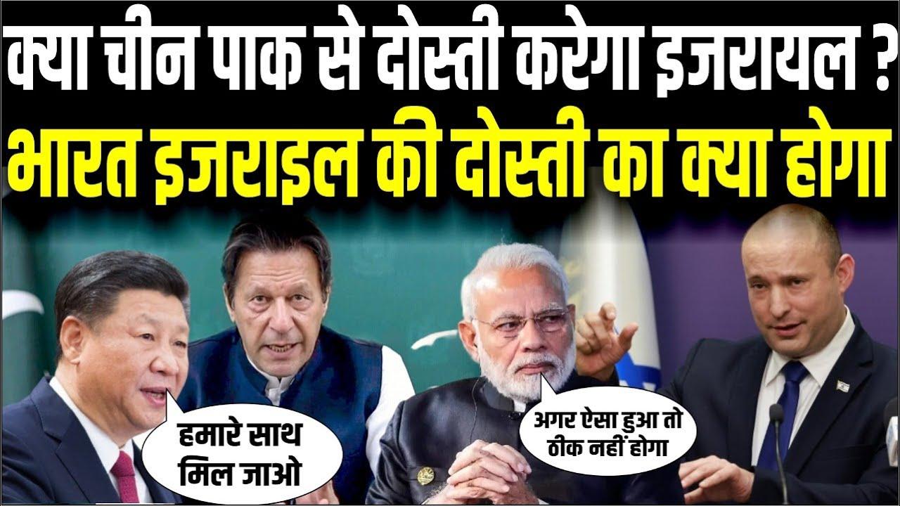 China और Pakistan से युद्ध हुआ, तो क्या Israel अब देगा भारत का साथ? मोदी ने क्यों उठाया ये कदम