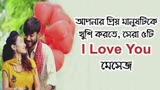 অসাধারন রোমান্টিক ৫টি I Love You মেসেজ আপনার প্রিয় মানুষটিকে প্রপোজ করার জন্য।  Romantic Bangla SMS screenshot 1