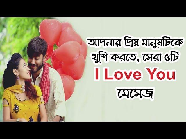 অসাধারন রোমান্টিক ৫টি I Love You মেসেজ আপনার প্রিয় মানুষটিকে প্রপোজ করার জন্য।  Romantic Bangla SMS