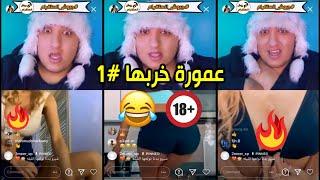 عمورة خربها #1 😂🔞🔥 بث عمورة لايف عمورة مع مولعات +18🔞