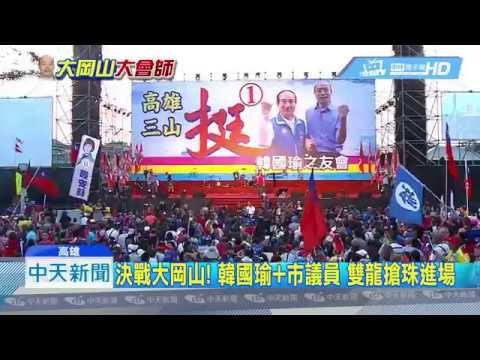 20181114中天新聞 韓國瑜決戰大岡山! 典禮前3小時 破2萬人湧入
