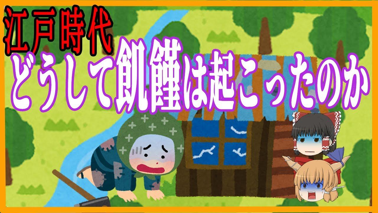 【江戸の生活】 飢饉はどうして起こったのか【ゆっくり歴史解説】