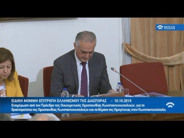 Συνεδρίαση της Επιτροπής Ελληνισμού της Διασποράς