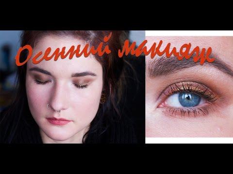 Тенденции в макияже - ОСЕНЬ 2016 / Пример макияжа для жизни