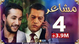 مسلسل مشاعر | الحلقة 4 أضخم مسلسل في رمضان 2019