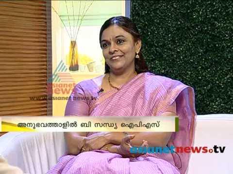 Interview: B. Sandhya IPS in Varthaprabhatham