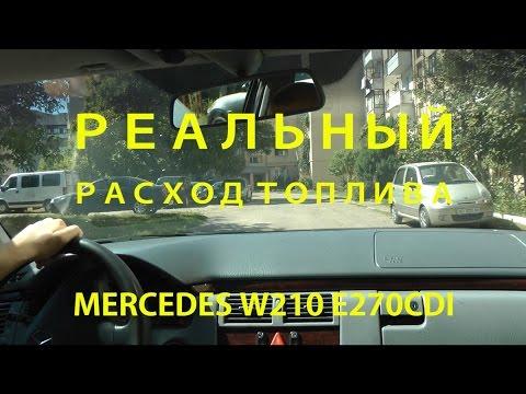 Реальный расход топлива MERCEDES W210 E270CDI