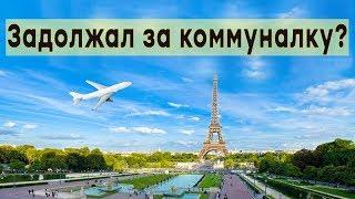 Во Франции должников по коммуналке не выпускают за границу - Утро в Большом Городе