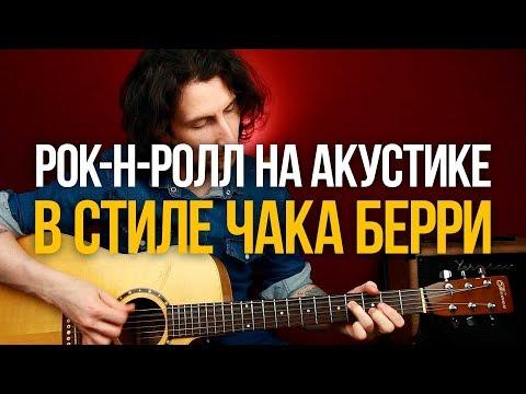 Видеоурок на гитаре рокенрол