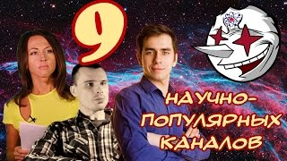 Светлый Блог #5. Научно-популярные каналы(Блог Бориса: https://www.youtube.com/channel/UCEaW... ПостНаука: https://www.youtube.com/user/postnauka Научпок: ..., 2016-02-16T19:35:01.000Z)