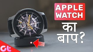 Samsung Galaxy Watch Review | Better Than Apple Watch Really ?