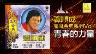 Video 譚順成 Tam Soon Chern -  青春的力量 Qing Chun De Li Liang (Original Music Audio) download MP3, 3GP, MP4, WEBM, AVI, FLV Oktober 2017
