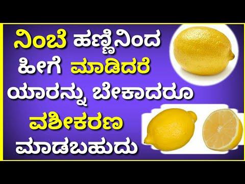 ನಿಂಬೆ ಹಣ್ಣಿನಿಂದ ಹೀಗೆ ಮಾಡಿದರೆ ಯಾರನ್ನೂ ಬೇಕಾದರೂ ವಶೀಕರಣ ಮಾಡಬಹುದು   Kannada Astrology   Astrology 2019