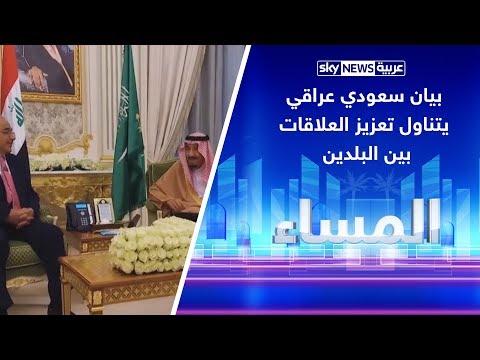 بيان سعودي عراقي يتناول تعزيز العلاقات بين البلدين  - نشر قبل 2 ساعة