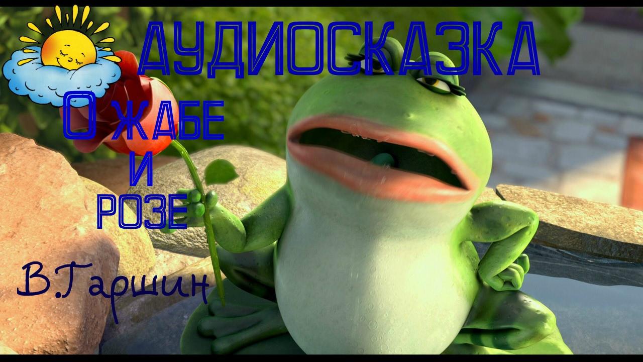 Сказка о жабе и розе аудио