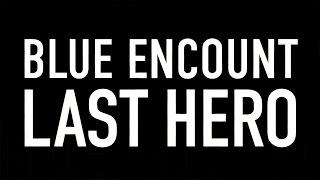 BLUE ENCOUNT/LAST HERO(ドラマ「THE LAST COP / ラストコップ」主題歌)