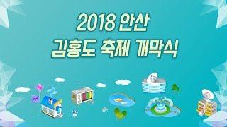 [현장LIVE] 2018 안산 김홍도 축제 개막식 라이브