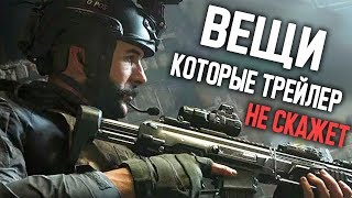 CoD: Modern Warfare 2019 – что вам НЕ рассказывает трейлер
