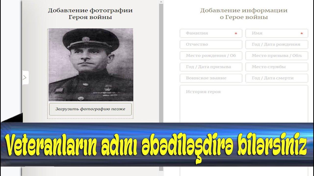 Böyük Vətən müharibəsi iştirakçılarının qohumlarının nəzərinə