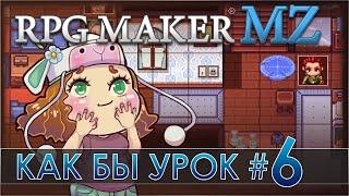 ВВОД ИМЕНИ + ДОБАВЛЕНИЕ\\УДАЛЕНИЕ ИЗ ГРУППЫ RPG Maker MZ (как бы урок #6) ENG SUB