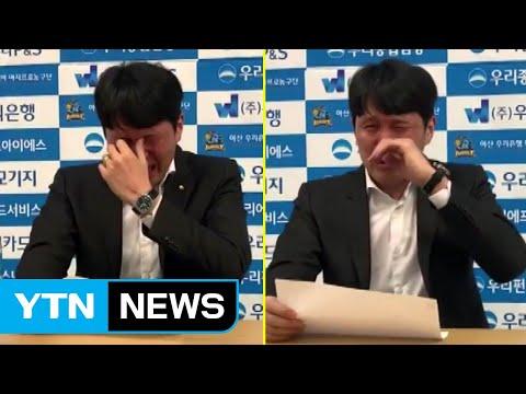 전설의 퇴장에...목놓아 울어버린 감독 / YTN