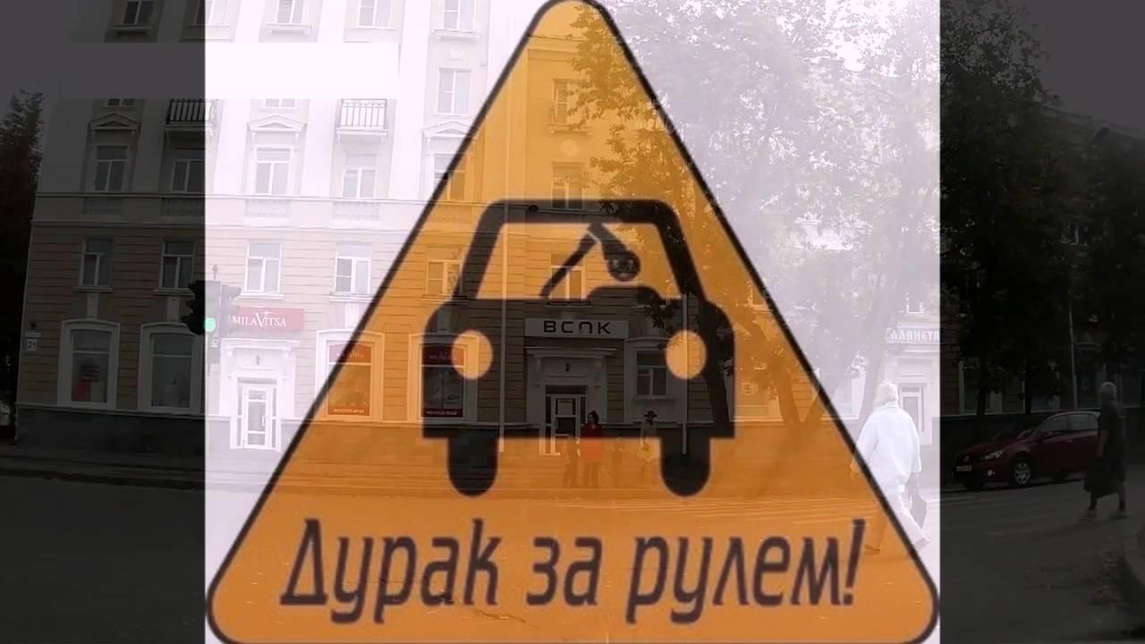 Ваня воробей дураки на дорогах слушать.