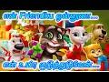 En Friendku onnuna gana song | Gana Sudhakar | Animated Folk Song | Kalavum Katru Mara