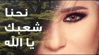 Najwa Karam - Ne7na Cha3bak Ya Allah / نجوى كرم - نحنا شعبك يا الله