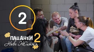 Пацанки. Новая жизнь - Сезон 2 - Серия 2