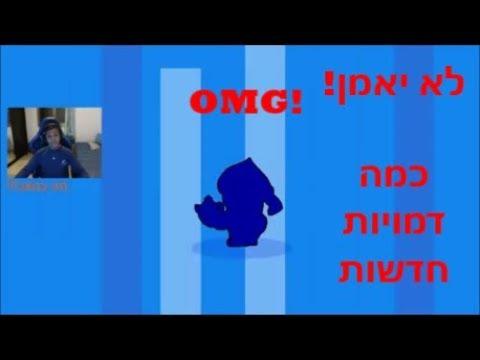 פתיחת התיבות הטובה בישראל ?!?! קיבלנו 4 דמויות חדשות ?!?! בראול סטארס !