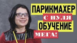 Отзыв о Школе Парикмахеров Красноярск и Online