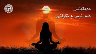 Meditation Farsi / مدیتیشن برای رهایی از ترس, نگرانی و خستگی