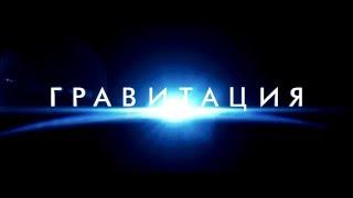 «Гравитация» — фильм в СИНЕМА ПАРК