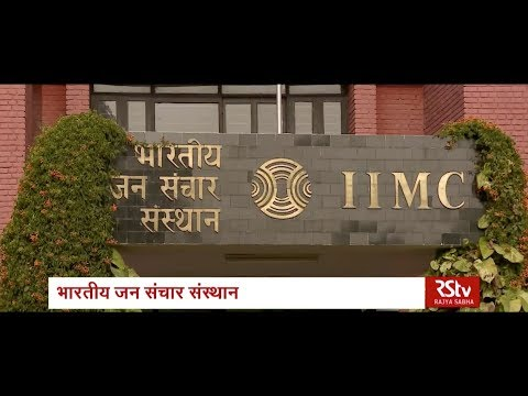 श्रेष्ठ संस्थान (Institute Of Excellence) | Indian Institute Of Mass Communication (IIMC)