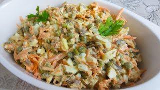 Этот  Вкусный Салат Будете Готовить на Каждый Праздник.