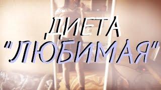 """ДИЕТА """"ЛЮБИМАЯ"""" - МОИ РЕЗУЛЬТАТЫ"""