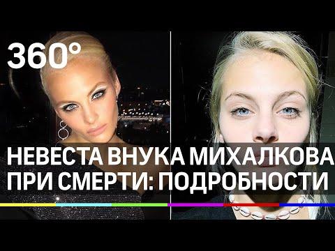 Невеста внука Михалкова при смерти: подробности загадочного преступления