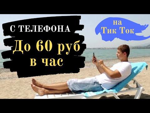 Заработок с телефона на Тик Ток до 60 руб  в час! Заработок в интернете без вложений!