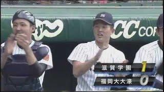 名勝負!! 秀岳館(熊本) vs  大阪桐蔭(大阪) 準決勝
