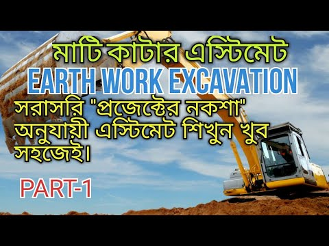 Civil engineering estimate.(bangla tutorial)[PART-1]