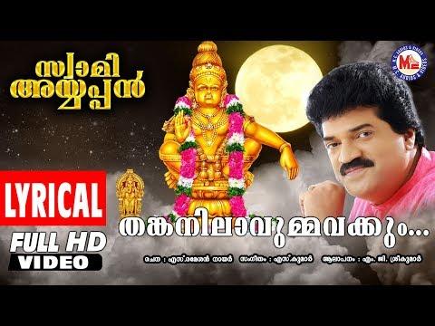 തങ്കനിലാവുമ്മവയ്ക്കും-|-lyrical-video-|-swami-ayyappan-|-mg-sreekumar-|-ayyappa-devotional-songs