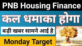 PNB Housing Finance Stock Latest News In Hindi