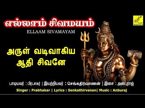 அருள் வடிவாகிய ஆதி சிவனே || Arul Vadivagiya || Prabhakar || Ellaam Sivamayam || Vijay Musicals