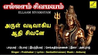 அருள் வடிவாகிய ஆதி சிவனே - Arul Vadivaagiya Sivane | Sivan Songs Tamil | Prabhakar | Vijay Musicals