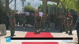 مراسم تشييع وطنية لجثامين الجنود اللبنانيين الذين قتلهم تنظيم