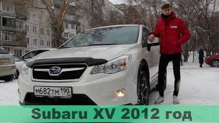 Характеристики и стоимость Subaru XV 2012 (цены на машины в Новосибирске)
