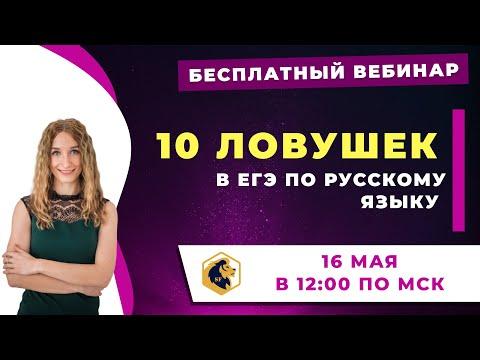 10 ловушек в ЕГЭ по русскому языку🔥